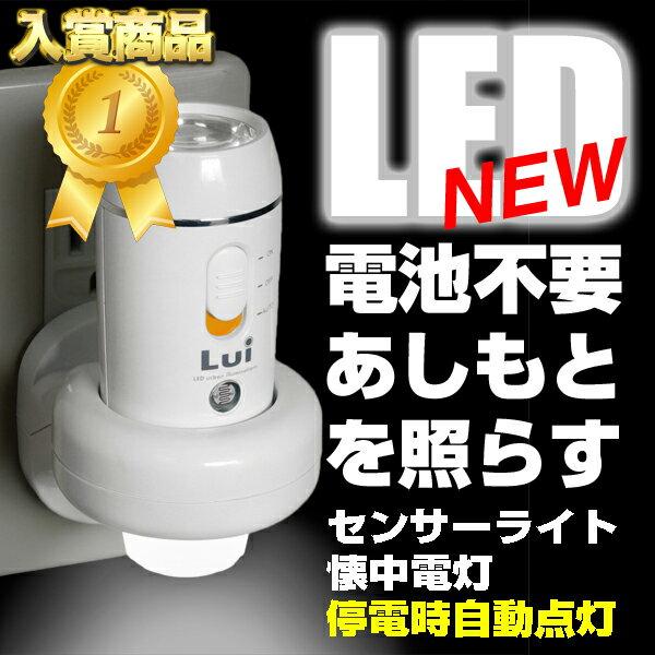 JPN 充電式センサーLEDライト ルイ(Lui) ホワイト 自動点灯機能付 lu-02