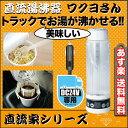 JPN直流家 直流湯沸器 ワクヨさん DC24V用 400ml