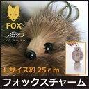 リアルフォックスファー FOXチャーム 25cm 全7色 SWP-FX25 プレゼント付き