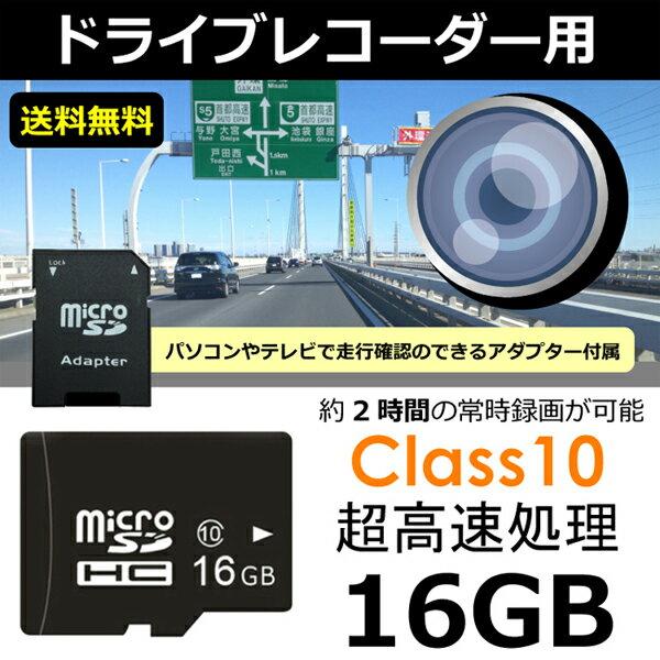 ドライブレコーダー用 microSDカード 16GB TFMC-16 メール便送料無料