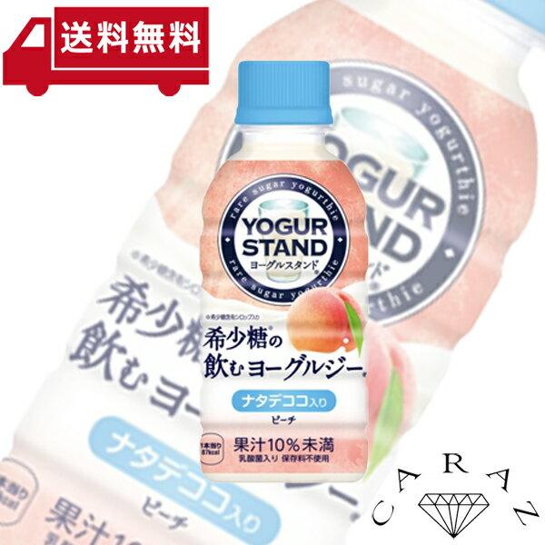 コカ・コーラ社 ヨーグルスタンド希少糖の飲むヨーグルジーピーチ 190mlPET 30本