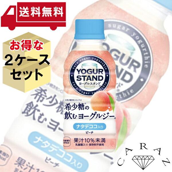 コカ・コーラ社 【2ケースセット】ヨーグルスタンド希少糖の飲むヨーグルジーピーチ 190mlPET 60本