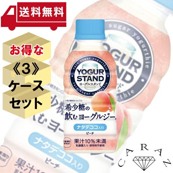 コカ・コーラ社 【3ケースセット】ヨーグルスタンド希少糖の飲むヨーグルジーピーチ 190mlPET 90本