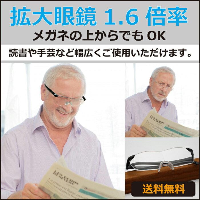 拡大眼鏡 1.6倍率 RP-250 メール便送料無料