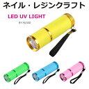 ネイル・レジンクラフト LED UVライト 電池付き 4カラー BY-NL550 メール便(定形外郵便)送料無料