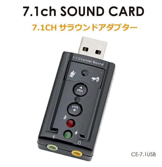 7.1CH USB サラウンドアダプター CE-71USB メール便(ネコポス)送料無料