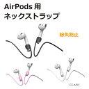 AirPods ネックストラップ 全3色 CE-APIY メール便(定形外郵便)送料無料