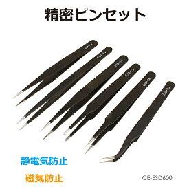 精密ピンセット 6本セット ネイル CE-ESD600 メール便(ネコポス)送料無料