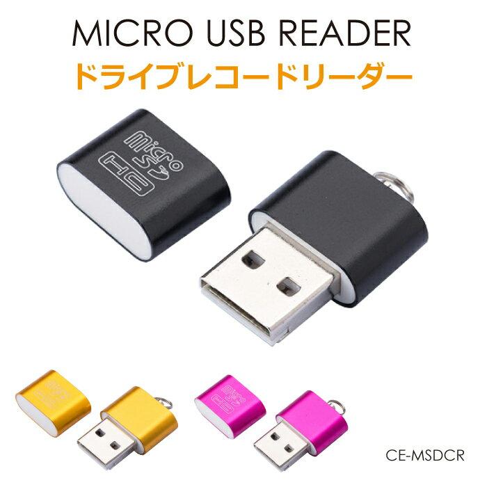 micro USB Reader ドライブレコードリーダー 全3色 CE-MSDCR メール便(定形外郵便)送料無料
