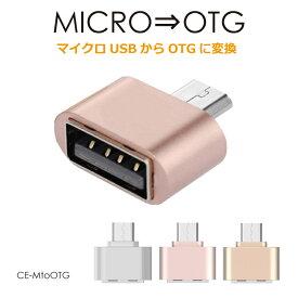 MicroUSB-OTG 変換アダプター 全3色 CE-MtoOTG メール便(定形外郵便)送料無料
