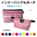 バッグインバッグ 同色化粧ポーチセット 全10色 CL-IB メール便(ネコポス)送料無料