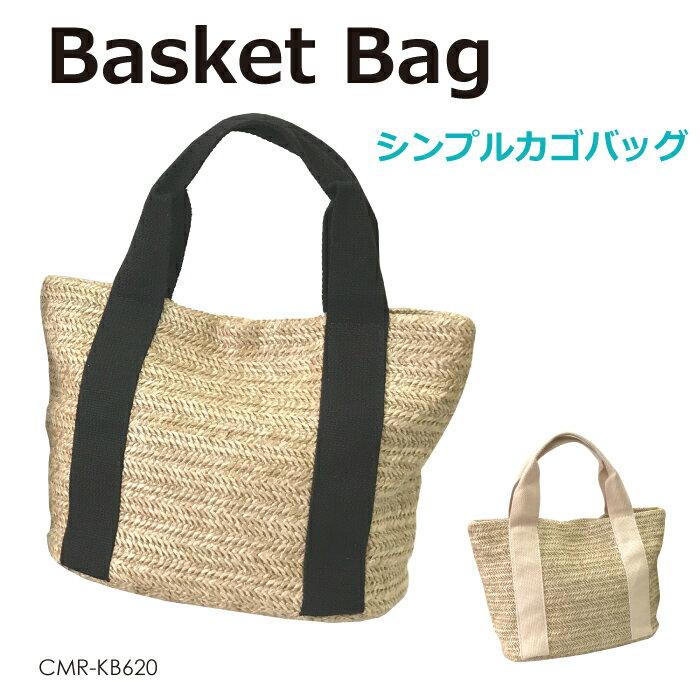 送料無料 かごバッグ シンプル カゴバッグ 全2色 CMR-KB620