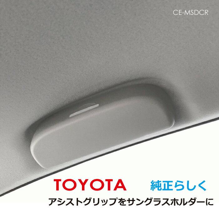 トヨタ用他 アシストグリップ交換式 サングラスホルダー