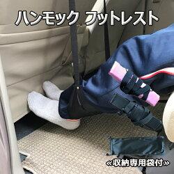 ハンモックフットレストドライブ足置き足かけ足乗せ折り畳み車バス飛