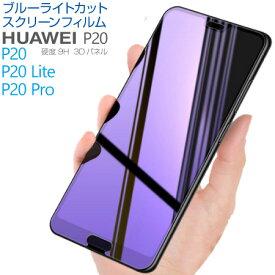Huawei P20 lite/Pro ブルーライトカットスクリーン ガラスフィルム 液晶 画面 保護フィルム 9H3D CZ-P203DBF メール便(定形外郵便)送料無料