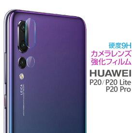 Huawei P20 lite/Pro カメラレンズ強化ガラスフィルム 液晶 画面 保護フィルム 9H CZ-P20CLC メール便(定形外郵便)送料無料