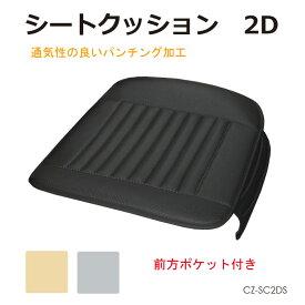 車用 2Dシートクッション シングル 全3色 CZ-SC2DS