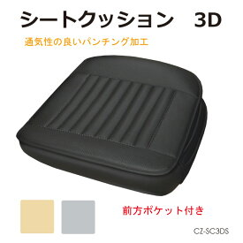 車用 3Dシートクッション シングル 全3色 CZ-SC3DS