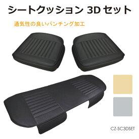 車用 3Dシートクッション フルセット ロングシート 3D 全3色 CZ-SC3DSET
