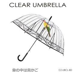 ビニール傘かわいい鳥かごバード雨傘長傘おしゃれ送料無料CZ-UB