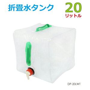 20L 折畳 水ポリタンク 防災 防災用品 防災グッズ レジャー DP-20LWT あす楽 送料無料