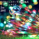 ジュエリーライト フラッシュタイプ 2m 20灯 電池式 FW-LED2MF led クリスマスツリー 飾り付け メール便(定形外郵便)…