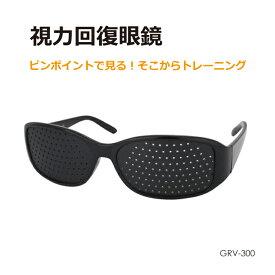 ピンホール 視力回復補助 眼鏡 GRV-300 メール便(ネコポス)送料無料
