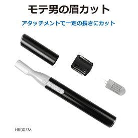 メンズ多機能フェイスシェーバー 日本製電池・替刃付き HR007M メール便(ネコポス)送料無料