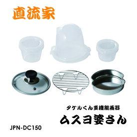 【タケルくん専用】多機能蒸器 ムスヨ婆さん 防災用品 車載 小型蒸し器 JPN直流家 JPN-DC150