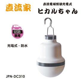 JPN直流家 直流電球照明 ヒカルちゃん 6000mAh IP66防水 あす楽 送料無料 JPN-DC310 防災用品