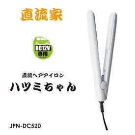 JPN直流家 直流ヘアアイロン ハツミちゃん DC12V用 最大180度 あす楽 送料無料 JPN-DC520