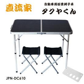 折りたたみ テーブル イス2脚付き 直流折畳椅子卓タクヤくん アルミ 60x80cm アウトドア【JPN直流家】【あす楽】【送料無料】