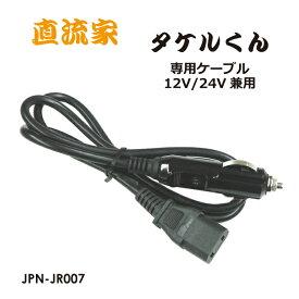 タケルくん電源コード シガーソケット JPN-JR007 DC12V DC24V 予備 破損 紛失時 あす楽 送料無料