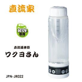 直流湯沸器 ワクヨさん DC12V用 400ml 車載 ポッド 電気ケトル 防災用品 JPN直流家 JPN-JR022 楽天スーパーSALE
