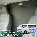 ハイエース 200系 間仕切り センター ロールスクリーン カーテン DX/S-GL 標準ボディリアエアコン装備車用 トヨタ HIA…