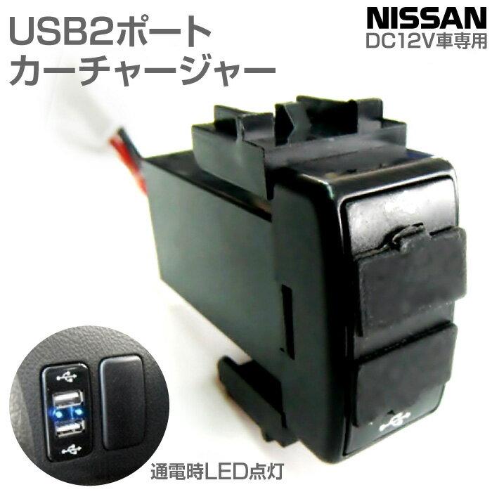 車種別デュアルUSBポートチャージャー 【NISSAN】 DC12V車専用