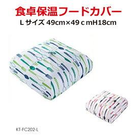食卓保温フードカバー Lサイズ 全2色 KT-FC202-L