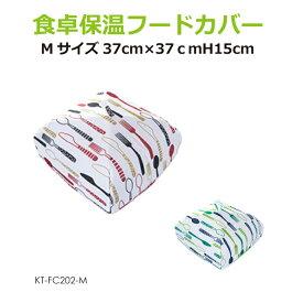 食卓保温フードカバー Mサイズ 全2色 KT-FC202−M