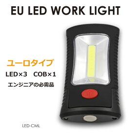 LED 多機能 ワークライト ユーロタイプ 電池式 メンテナンス フック LED-CML メール便(ネコポス)送料無料