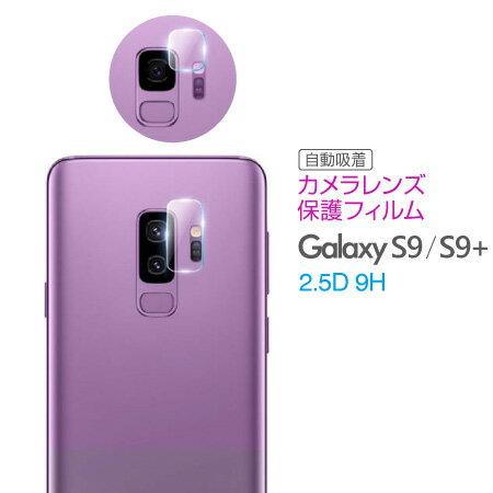 Galaxy S9/S9+ 自動吸着 カメラレンズフィルム LF-CLF-S9 メール便送料無料