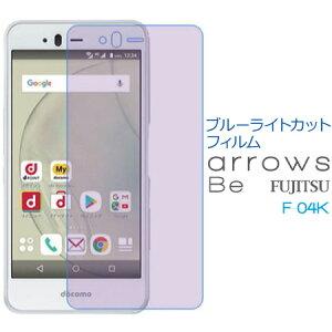 Arrows be F-04K ブルーライトカットフィルム 液晶 画面 保護フィルム SF-ARF04K-B メール便(定形外郵便)送料無料