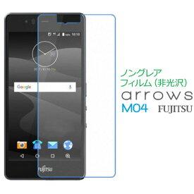Arrows M04 ノングレア(非光沢)フィルム 液晶 画面 保護フィルム SF-ARM04-S メール便(定形外郵便)送料無料