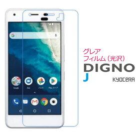 DIGNO J 704KC グレア(光沢)フィルム 液晶 画面 保護フィルム SF-DIGNOJ-C メール便(定形外郵便)送料無料