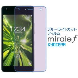 Miraie KYV39 ブルーライトカットフィルム SF-MIKYV39-B メール便(定形外郵便)送料無料