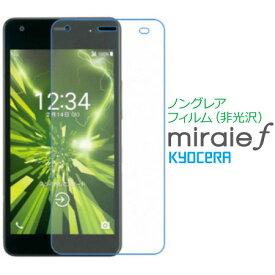 Miraie KYV39 ノングレア(非光沢)フィルム SF-MIKYV39-S メール便(定形外郵便)送料無料
