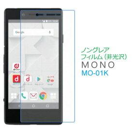 MONO MO-01K ノングレア(非光沢)フィルム 液晶 画面 保護フィルム SF-MNMO01K-S メール便(定形外郵便)送料無料