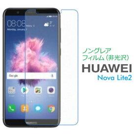HUAWEI NOVA LITE2 ノングレア(非光沢)フィルム 液晶 画面 保護フィルム SF-NVLT2-S メール便(定形外郵便)送料無料
