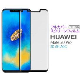 HUAWEI Mate 20Pro 曲面強化クリアスクリーン ガラスフィルム 3D9H SF-PPM20P メール便(定形外郵便)送料無料