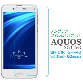 SHARP AQUOS sense SHV40 ノングレア(非光沢)フィルム 液晶 画面 保護フィルム 指紋防止 SF-SHV40-NG メール便(定形外郵便)送料無料