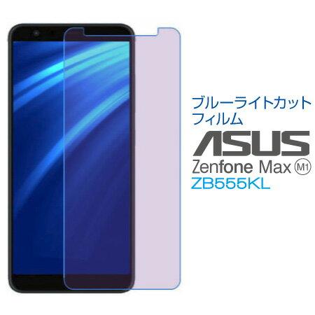 ASUS ZenFone Max M1 ブルーライトカットフィルム SF-ZB555KL-B メール便送料無料
